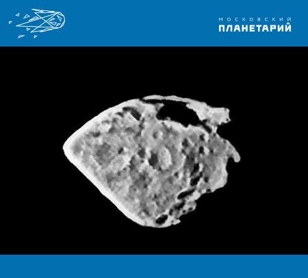 Астероид-Штейнс