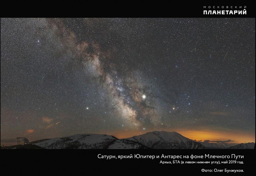 Юпитер-БТА-2019_май.jpg