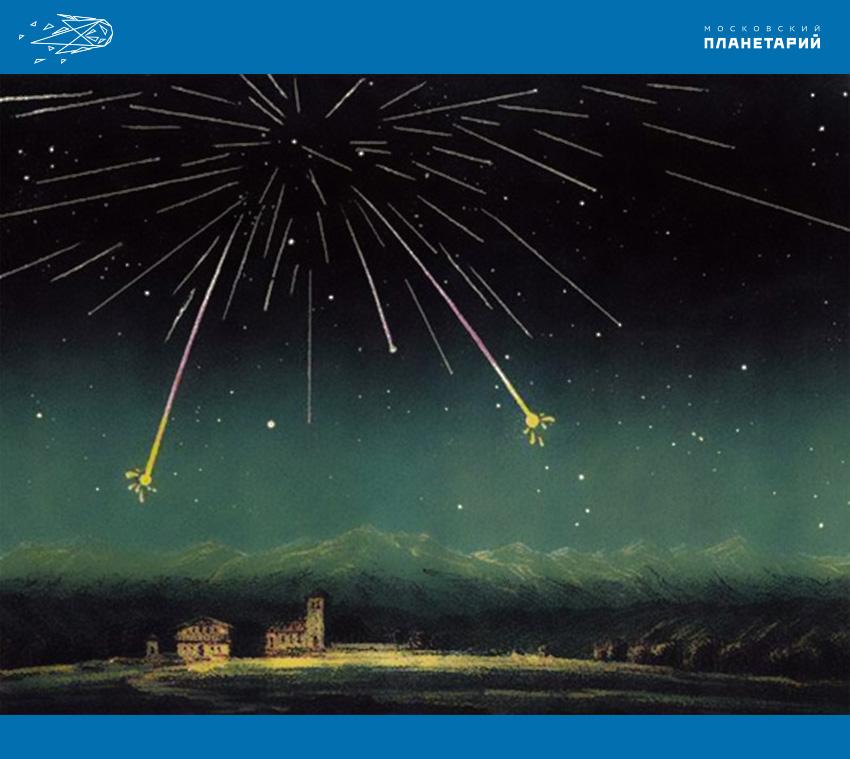 Метеорный-поток-Андромедиды-27-ноября-1972-года